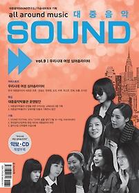 대중음악 SOUND Vol.9