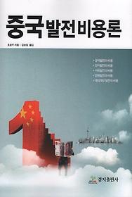 중국 발전비용론