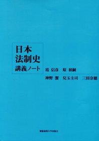 日本法制史講義ノ-ト