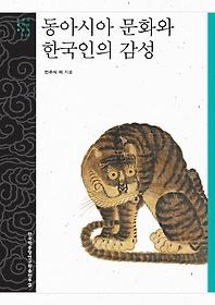 동아시아 문화와 한국인의 감성
