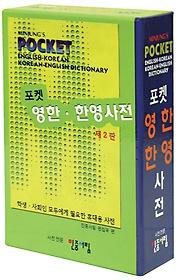 포켓 영한한영사전