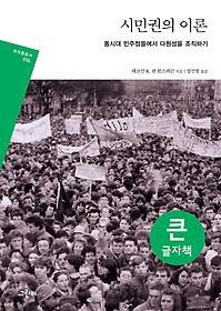 시민권의 이론 (큰글자책)