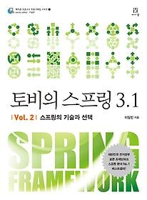"<font title=""토비의 스프링 3.1 - Vol.2 스프링의 기술과 선택"">토비의 스프링 3.1 - Vol.2 스프링의 기술...</font>"