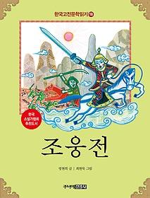 한국 고전문학 읽기 18 - 조웅전