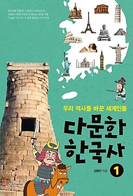 다문화 한국사 1