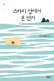 스카이 섬에서 온 편지 : 제시카 브록몰 장편소설