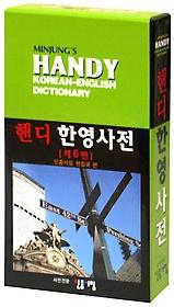 핸디 한영사전