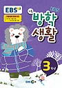EBS 겨울방학생활 초등 3학년 (2016)