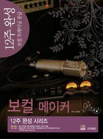 12주 완성 보컬트레이닝 보컬 메이커 - 중급