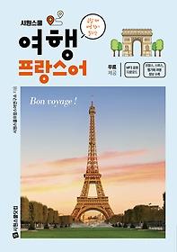 시원스쿨 여행 프랑스어