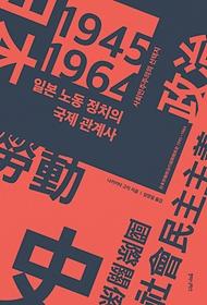 일본 노동 정치의 국제 관계사