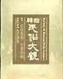 한국민속대관 5 - 민속예술, 생업기술 (1982 초판)