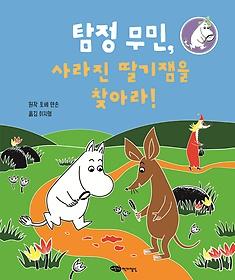 탐정 무민, 사라진 딸기잼을 찾아라![더책]