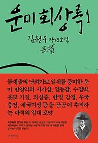 운미 회상록 : 김원우 장편소설. 1