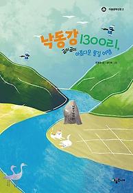 """<font title=""""낙동강 1300리, 굽이굽이 아름다운 물길 여행"""">낙동강 1300리, 굽이굽이 아름다운 물길 여...</font>"""