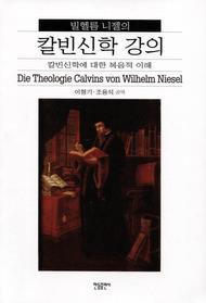 칼빈신학 강의