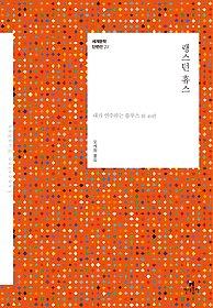 세계문학 단편선 20 랭스턴 휴스