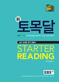 신 토목달 STARTER READING