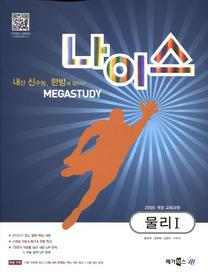 MEGASTUDY ���̽� ���� 1 (2013��)