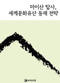 마이산 탑사, 세계문화유산 등재 전략