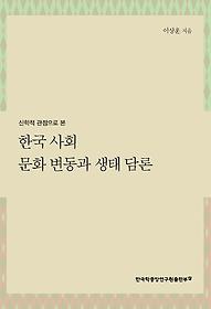 한국 사회 문화 변동과 생태 담론