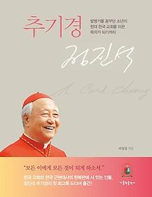 추기경 정진석 : 발명가를 꿈꾸던 소년이 현대 한국 교회를 이끈 목자가 되기까지