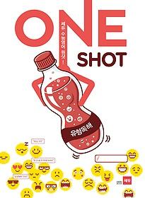 쎄듀 수능 영어 원샷(ONE SHOT) - 유형독해