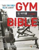 짐 바이블 GYM BIBLE