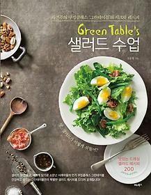 (Green table's) 샐러드 수업 : 자연주의 쿠킹클래스 '그린테이블스'의 시크릿 레시피