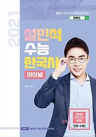 2021 설민석 수능 한국사 파이널 (2020)