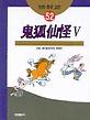 귀호선귀 5 - 만화중국고전 52