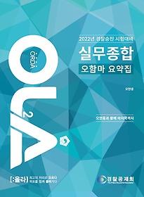 2022 OLA 올라 경찰승진 시험대비 실무종합 오함마 요약집