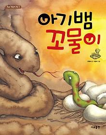 아기 뱀 꼬물이