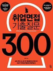 취업면접 기출질문 300