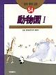 동물원 1 - 만화중국고전 54