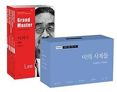 바이링궐 에디션 한국 대표 소설 110 - 17