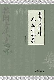 한국고대사 사료비판론