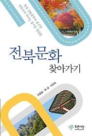 전북문화 찾아가기