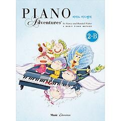 피아노 어드벤처 2-B (올인원)
