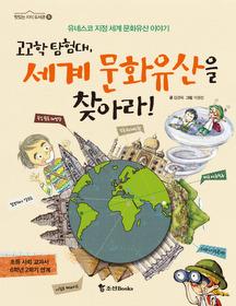 고고학 탐험대, 세계 문화유산을 찾아라!