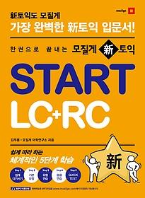모질게 신토익 START LC+RC