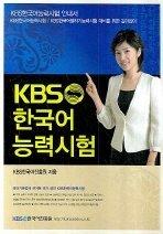 KBS 한국어능력시험(2008)