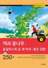 """<font title=""""잭과 콩나무 / 골딜락스와 곰 세 마리 / 붉은 암탉"""">잭과 콩나무 / 골딜락스와 곰 세 마리 / 붉...</font>"""