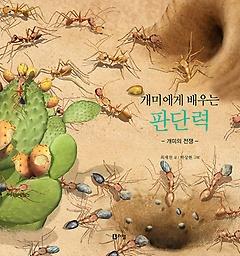 개미에게 배우는 판단력