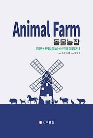 동물농장 (원문 + 문법해설 + 번역)