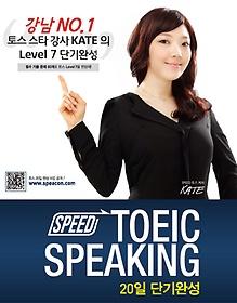 SPEED TOEIC SPEAKING 20일 단기완성