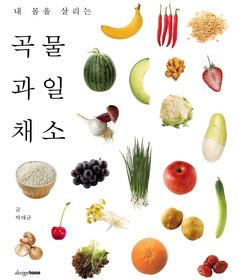 내 몸을 살리는 곡물 과일 채소