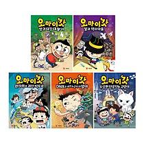 오마이갓 시리즈 세트 (전5권)