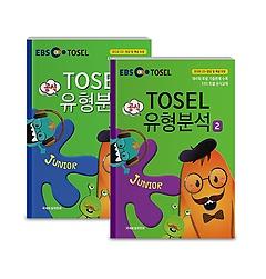 EBS TOSEL 공식 유형분석 Junior 1~2 패키지