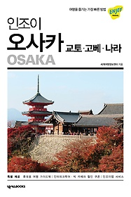 인조이 오사카 교토 고베 나라 (2019)